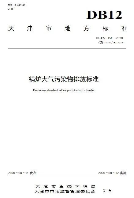 8.18 天津锅炉大气污染物排放标准 DB12 151 2020-1