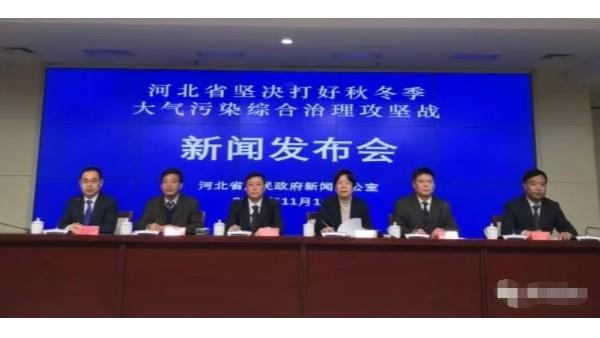河北省大气污染治理发布会