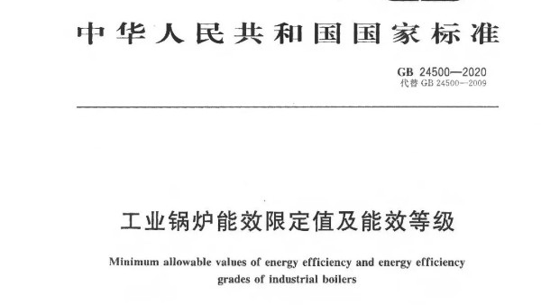 2021年实施:工业锅炉能效限定值及能效等级(GB24500-2020)