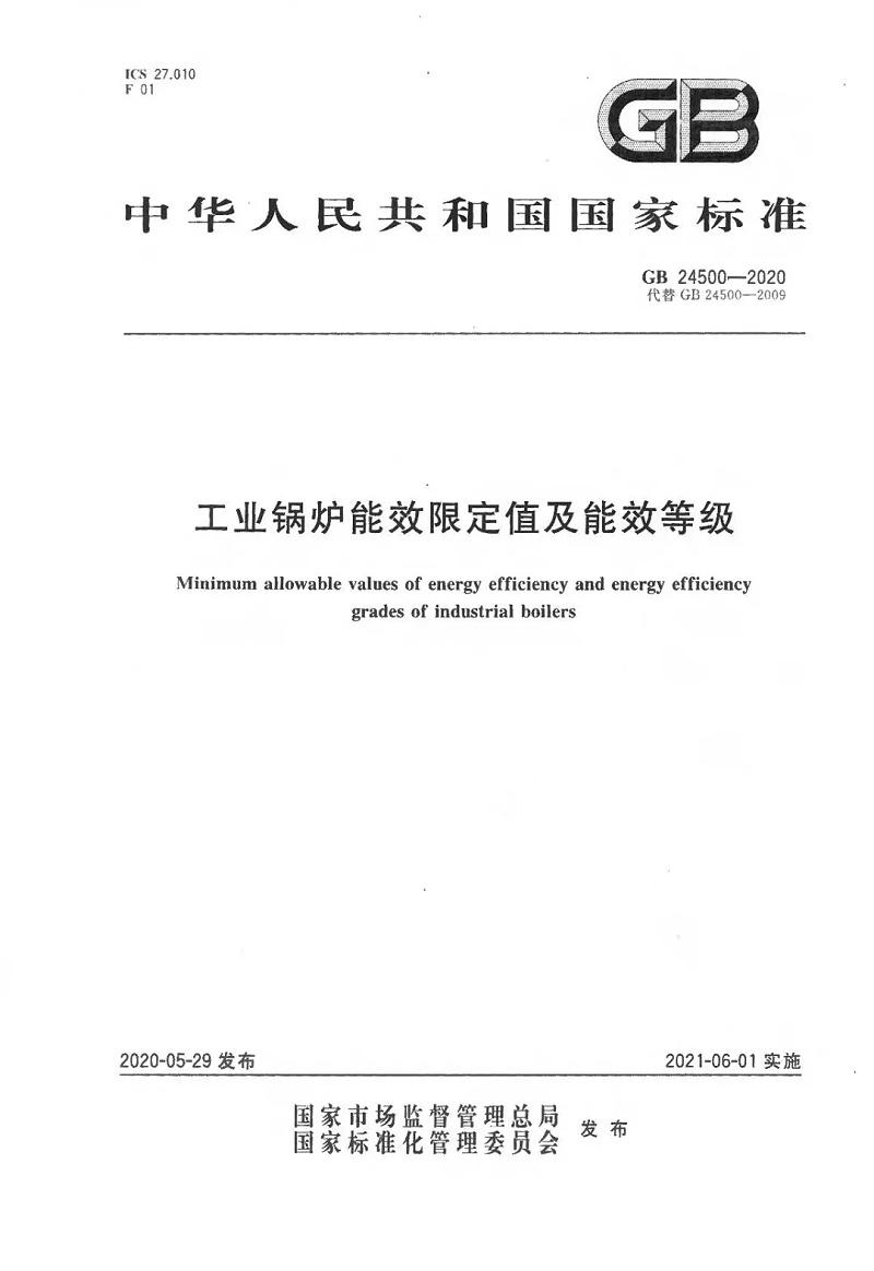 工业锅炉能效限定值及能效等级 (1)