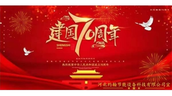 河北约翰节能设备科技有限公司 2019年国庆节放假通知