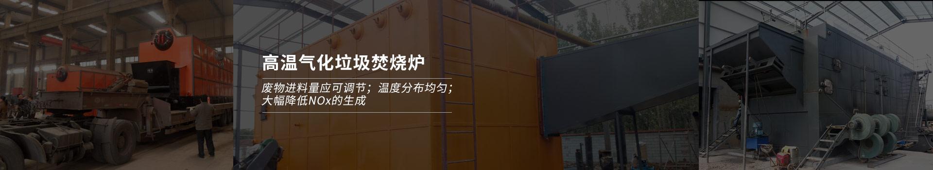 高温气化垃圾焚烧炉,废物进料量应可调节;温度分布均匀