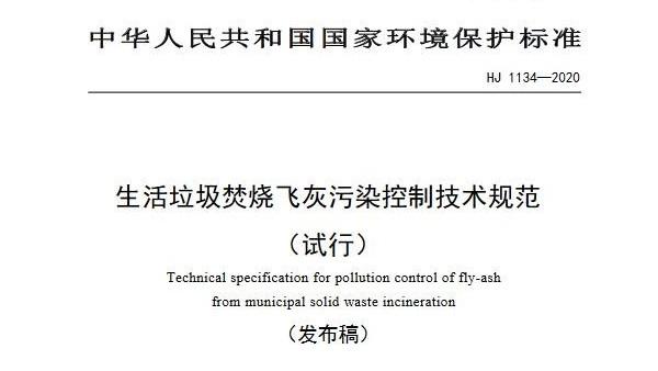 生活垃圾焚烧飞灰污染控制技术规范(试行)(HJ1134—2020)