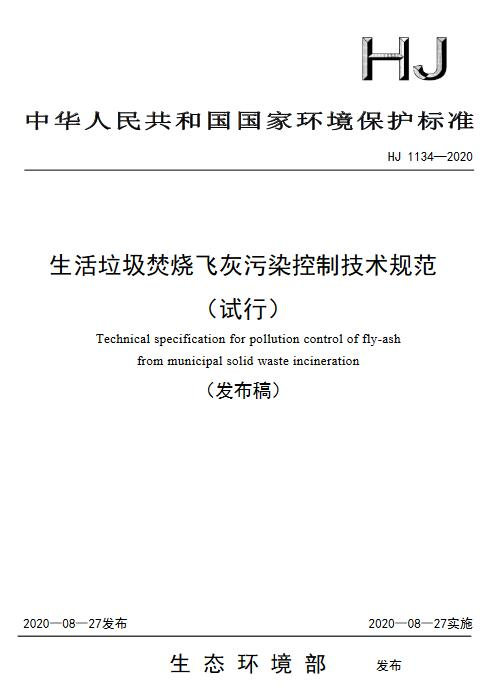 9.19 生活垃圾焚烧飞灰污染控制技术规范 HJ 1134-2020