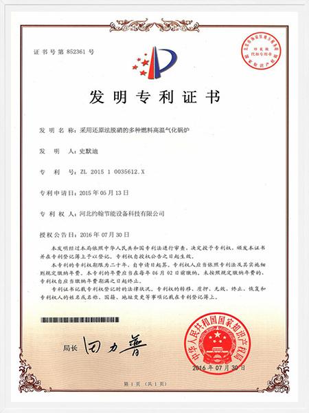 采用还原法脱硝的多种燃料高温气化锅炉发明专利证书