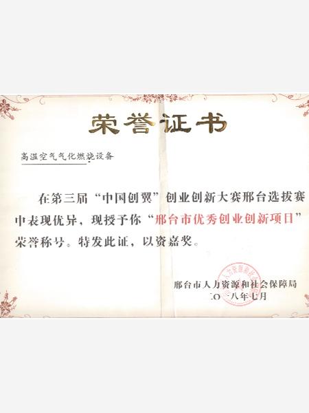 创业创新项目证书