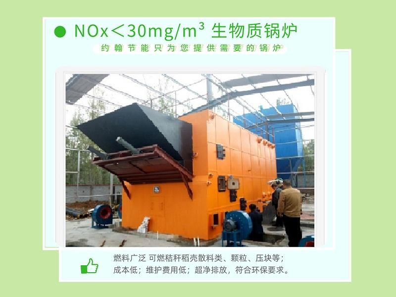 这个生物质锅炉NOx小于30mg