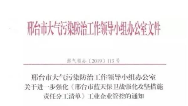 邢台涉污企业注意:这类企业将要被限停产了