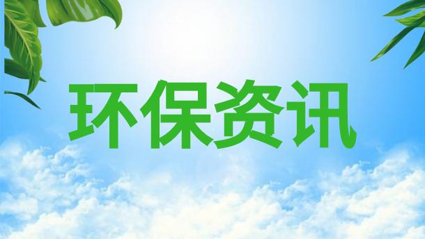 环保资讯:环保工程行业市场每年增速10%以上