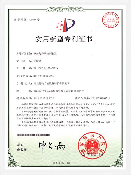 锅炉均布风控制装置专利证书