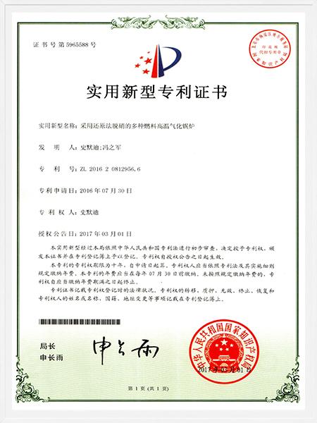 采用还原法脱硝的多种燃料高温气化锅炉专利证书