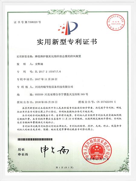 降低锅炉氮氧化物排放总量的供风装置专利证书