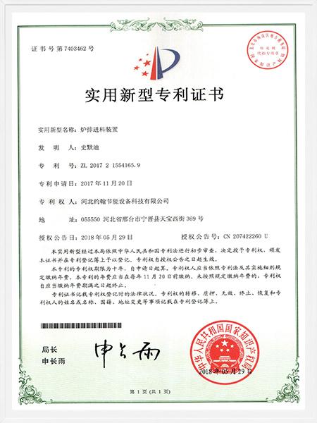 炉排进料装置专利证书