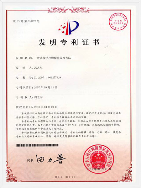 一种连续洁净燃烧装置及方法专利证书
