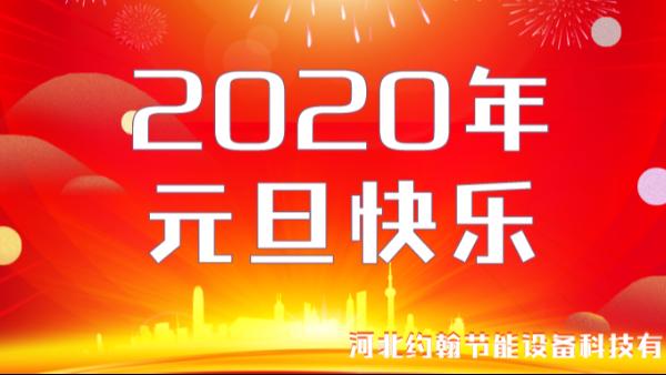 关于约翰节能公司2020年元旦放假通知