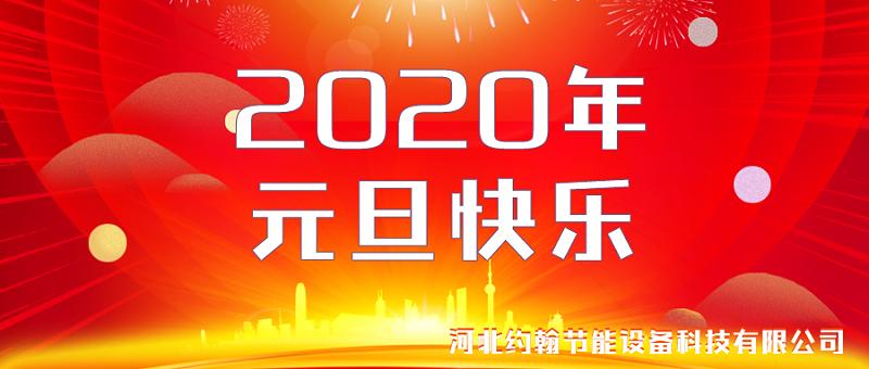 2020年元旦快乐